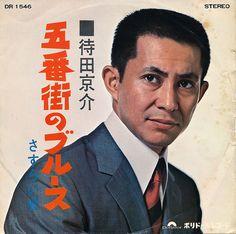 待田京介 - 五番街のブルース / さすらい者 (1970)