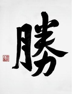 """Chinese calligraphy: """"Victory."""" Victory over the warring state within ourselves, thus there is true victory. Original work. Unframed. Sumi ink on textured Chinese rice paper. 19″ by 14″. Signed with the seal of the artist: """"striving to move forward."""" The calligraphy itself is professionally double-mounted on another piece of thicker rice paper. Ready to frame."""