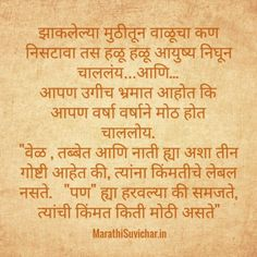 237 Best Marathi Quote Images In 2019 Marathi Quotes