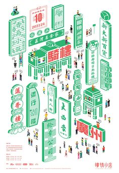 樓情小店 / Living under the arcade by Kay Dung, via Behance