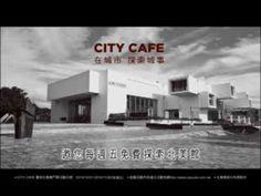 7-ELEVEN《City Cafe》九周年慶 十公分的城市篇