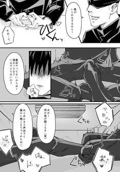 Manga Art, Anime Manga, Anime Art, Drawing Anime Hands, Haikyuu Ships, Anime Boyfriend, Sky Aesthetic, Cute Anime Guys, Anime Ships