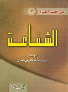 كتاب الشفاعة تأليف مصطفى العدوى : http://mostafaaladwy.com/play-1065.html