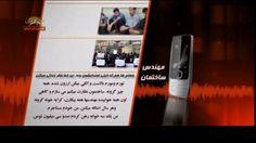 طنین خروش و درد سيماى آزادى – تلويزيون ملى ايران – 17 نوامبر 2015 – 26 آبان 1394 ==================  سيماى آزادى- مقاومت -ايران – مجاهدين –MoJahedin-iran-simay-azadi-resistance