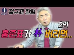 nice  홍준표가 朴 버리면 … (2) (정규재 칼럼; 8월 23일)