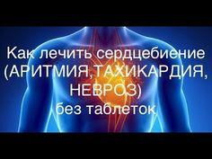 Как лечить Сердцебиение ( АРИТМИЯ и ТАХИКАРДИЯ сердца ,НЕВРОЗ ) Доверяй Но проверяй . - YouTube