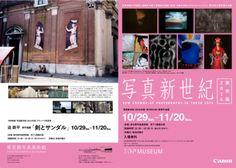 B1F 写真新世紀 東京展 2016  2016.10.29(土)—11.20(日)      開催期間:2016年10月29日(土)~11月20日(日)     休館日:毎週月曜日(月曜日が祝日の場合は開館し、翌火曜日休館)     料金:入場無料  キヤノンが文化支援活動の一環として行っている「写真新世紀」は、1991年にスタートした公募コンテストです。これまでに国内外で活躍する優秀な写真家を多数輩出し、新人写真家登竜門として広く知られています。今年は第39回目の公募を実施。2016年度(第39回公募)の公募は、国内外から1,700人を超える方にご応募いただき、優秀賞7名、佳作14名が選出されました。  キヤノン(株)写真新世紀事務局 公式ホームページはこちら   □ 主催:キヤノン株式会社 □共催:東京都写真美術館