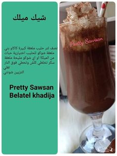 Line Camera, Coffee Drinks, Food And Drink, Sweets, Eat, Healthy, Pretty, Desserts, Recipes