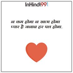 Daughter Quotes In Hindi, Bro And Sis Quotes, Mother Daughter Quotes, Love Quotes For Girlfriend, Love Quotes In Hindi, Emotional Friendship Quotes, Friendship Quotes In Hindi, Heart Melting Quotes, Cute Romantic Quotes