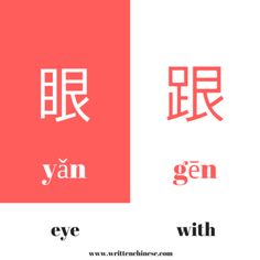 The Chinese characters 眼 and 跟 look similar, and can easily be mixed up. Learn some commonly used examples to learn how to recognize them.