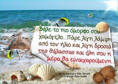 Good Morning Messages, Hope Quotes, Positive Quotes, Inspirational Quotes, Beautiful, Tatoos, Shells, Greek, Cross Stitch