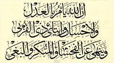 """© Halil İbrahim Alperen - Levha - Ayet-i Kerime """"Şüphesiz Allah, adaleti, iyilik yapmayı, yakınlara yardım etmeyi emreder; hayasızlığı, fenalık ve azgınlığı da yasaklar. O, düşünüp tutasınız diye size öğüt veriyor. (Nahl Sûresi, 90.ayet)"""""""