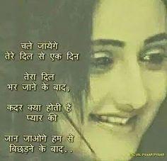 garoin pe karam apnope sitam ai jane wafa tu julam na kar .mar jayange hum mit jayaenge hum ai jane wafa tu julam na kar.payer kya hota hai sanam woh hum na rehenge to rote rahoge. Desi Quotes, Hindi Quotes, Sad Quotes, Quotations, Hindi Words, Hindi Shayari Love, Haha So True, Good Thoughts Quotes, Love Quotes With Images