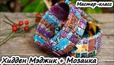 Хидден Мэджик + Мозаика ❤ Полимерная глина ❤ Мастер-класс