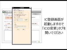 勤怠管理システム「ICタイムリコーダー」のICカードの登録・変更方法 タイムレコーダー画面