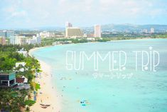 tegaki03 Digital Art Tutorial, Font Styles, Summer Travel, Art Tutorials, Fonts, Lettering, Beach, Typo, Life