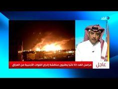 دلائل تفضح تورط إيران في هجوم أرامكو في السعودية - YouTube Iran