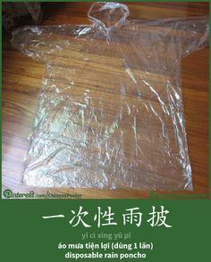 一次性雨披 - Yīcì xìng yǔpī - áo mưa tiện lợi - disposable rain poncho