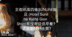 京都祇園四條SUNLINE飯店 (Hotel Sunline Kyoto Gion Shijo)有沒有提供早餐? 還是要額外收費? by iAsk.tw