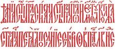 Рис. 4. Узор вязи не нуждается в дополнительных украшениях, однако необходимо обладать немалым навыком, чтобы вычитать из этих орнаментальных полос названия книжных разделов: «Деяния святых апостол списана святым апостолом и евангелистом Лукою глава…» и «Святого апостола Петра 1-е послание соборное в пяток 32-й недели» Апостол. Типография Ивана Федорова. Москва, 1564 год
