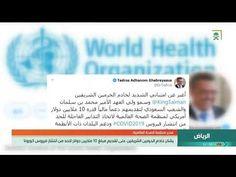 مدير الصحة العالمية يشكر #خادم_الحرمين_الشريفين على تقديم مبلغ 10 ملايين دولار للحد من انتشار كورونا - YouTube