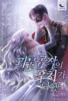 Romantic Anime Couples, Romantic Manga, Cute Anime Couples, Manga Couple, Anime Love Couple, Queen Anime, Anime Cupples, Anime Art, Anime Guys Shirtless