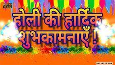Happy Holi Wishes in Hindi, Holi Greetings in Hindi, Holi Messages for W. Holi Wishes In Hindi, Holi Wishes Images, Happy Diwali Wishes Images, Happy Holi Images, Picture Of Holi Festival, Holi Festival Of Colours, Holi Colors, Holi Ke Wallpaper, Happy Wallpaper