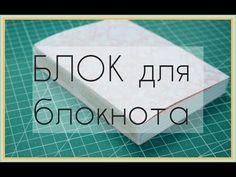 Скрапбукинг❤️ Мастер-класс ❤️ DIY ❤️ Как сделать блок для блокнота своими руками - YouTube