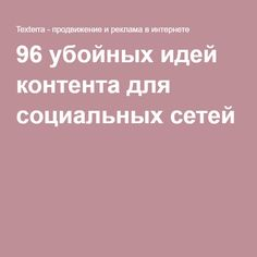 96 убойных идей контента для социальных сетей Pinterest Instagram, Instagram Blog, Social Networks, Social Media Marketing, Design Theory, Handmade Market, Blog Planner, Life Motivation, Copywriting
