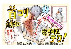 年末の忙しさで疲労やストレスが溜まり、首コリもひどくなりやすい時期。肩コリ解消にもつながる「小技」を効かせた首ストレッチで、12月を乗り切りましょう!首コリとは、首まわりの筋肉の血流が悪くなって張り...