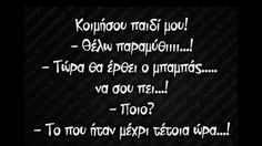 greek Quotes Funny Greek Quotes, Funny Qoutes, Funny Statuses, Free Therapy, Word 2, True Words, Laugh Out Loud, Funny Photos, Things To Think About