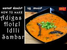 ಅಡಿಗಾಸ್ ಹೋಟೆಲ್ ಇಡ್ಲಿ ಸಾಂಬಾರ್ । Adigas Hotel Idli Sambar Recipe   Bhagya TV - YouTube Recipes In Tamil, Indian Food Recipes, Gourmet Recipes, Vegetarian Recipes, Cooking Recipes, Healthy Recipes, Ethnic Recipes, Indian Street Food, South Indian Food