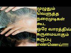 தலை முழுதும் வெளுத்த நரைமுடிகள்அத்தனையும்ஒரேவாரத்தில்கருப்பாகும் கருப்பு எண்ணெய்!grey hair remedy ta - YouTube Grey Hair Remedies, Lungs, Hair Care Tips, Hairstyle, Youtube, Diy, Hair Job, Hair Style, Bricolage