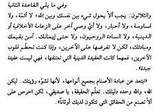 قواعد العشق الأربعون  - إليف شافاق
