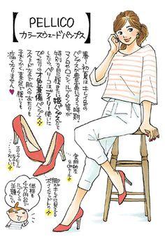 【イラストレーター】進藤やす子のおしゃれなイラスト&画像まとめ -page4   まとめまとめ