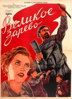 They Wanted Peace Stalin, 1938 - original vintage Soviet film poster by P Finogin for The Great Dawn (Великое зарево / They Wanted Peace) listed on AntikBar.co.uk