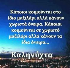 Greek Quotes, Good Night, Life Lessons, Wise Words, Romance, Beautiful, Inspiration, Photos, Nighty Night