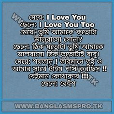 38 Best Bangla Funny photos images in 2019 | Bangla funny