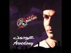 اغنية غمرو دياب - عودوني Amr Diab Awedony