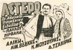 via retromaniax.gr Cinema Posters, Film Posters, Old Movies, Vintage Movies, Classic Movies, Nostalgia, Illustrators, Greece, The Past