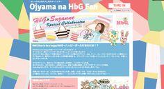 人気キャラクターやモデルやタレントさんとのコラボレーション商品がたくさんある 『HbG』