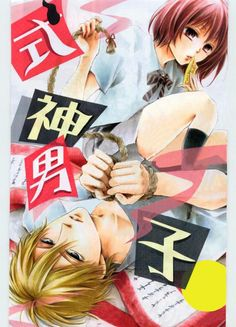 Shikigami Danshi Capítulo 0 página 1 (Cargar imágenes: 10) - Leer Manga en Español gratis en NineManga.com