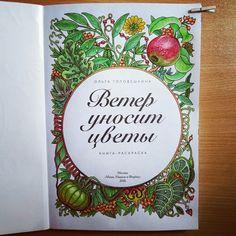 ВЕТЕР УНОСИТ ЦВЕТЫ – 6 фотографий Colouring, Coloring Books, 5 April, Flowers, Art, Vintage Coloring Books, Art Background, Kunst, Coloring Pages