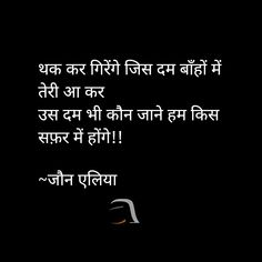 Sufi Quotes, Poetry Quotes, Hindi Quotes, Good Thoughts Quotes, Deep Thoughts, Ghulam Ali, John Elia Poetry, Alphabet Names, Poetry Hindi