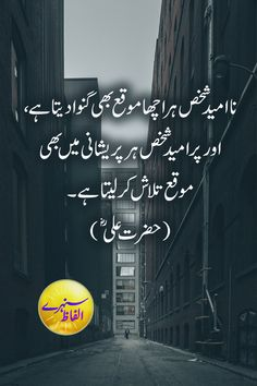 Urdu Quotes With Images, Inspirational Quotes In Urdu, Urdu Quotes Islamic, Islamic Phrases, Islamic Messages, Religious Quotes, Hazrat Ali Sayings, Imam Ali Quotes, Good Manners Quotes
