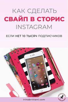 Making Money On Instagram, Instagram Plan, Pinterest Instagram, Instagram Story Template, Instagram Story Ideas, Instagram Posts, Instagram Promotion, Insta Photo Ideas, Social Media