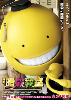 Live-Action Assassination Classroom Film Unveils Its Koro-sensei Image - News - Anime News Network Nagisa Shiota, Anime News Network, Assasination Classroom, Live Action Film, Image News, Fan Art, New Teachers, Illustrations, Streaming Movies