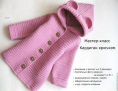 МК по вязанию детского кардигана с капюшоном (ушками) – купить или заказать в интернет-магазине на Ярмарке Мастеров | Самый любимый всеми кардиган для деток.<br /> …
