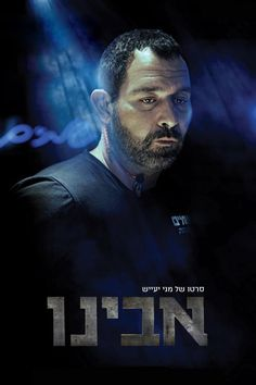 Watch The Bouncer Full Movie Online