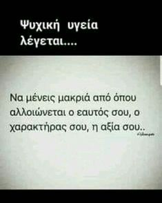 Funny Phrases, Funny Quotes, Greek Quotes, Live Love, True Words, Deep Thoughts, Picture Quotes, True Stories, Favorite Quotes